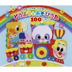 保育園・幼稚園・こども園で人気の どうよう&あそびうた100(アルバム)