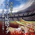 元気がでる!スポーツ・応援マーチ~行進曲「コバルトの空」~(アルバム)