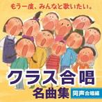 もう一度,みんなと歌いたい。クラス合唱 名曲集〈同声合唱編〉~気球にのってどこまでも・あすという日が~(アルバム)