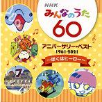 NHK「みんなのうた」60 アニバーサリー・ベスト~~ぼくはヒーロー~(アルバム)
