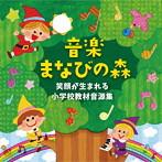 音楽まなびの森~笑顔が生まれる小学校教材音源集~(アルバム)