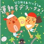 ひろみち&たにぞう/ひろみち&たにぞうの運動会デラックス!(アルバム)