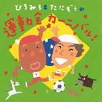 ひろみち&たにぞう/ひろみち&たにぞうの運動会カーニバル!(アルバム)
