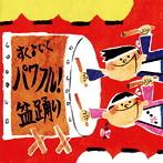 パワフル!盆踊り(アルバム)
