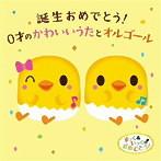 誕生おめでとう!0才のかわいいうたとオルゴール(アルバム)