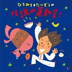 ひろみち&たにぞう/ひろみち&たにぞうの伝説の運動会!(アルバム)