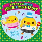 すくすくキッズのための げんき★ヒットソング!(アルバム)