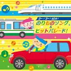 ゴー!ゴー!60分!のりものソング&ヒットパレード!(アルバム)
