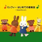 ミッフィー はじめての音楽会~うたとクラシック~(アルバム)
