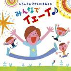 佐藤弘道/ひろみちお兄さんの体あそび みんなでイェーイ♪(アルバム)