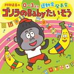 阿部直美の0~3歳児 運動会・発表会 ゴリラのBabyたいそう(アルバム)
