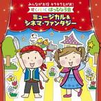 みんなが主役 キラキラえがお! すく♪いく はっぴょう会~ミュージカル&シネマ・ファンタジー(アルバム)