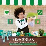 タニケン/うたの店長さん タニケンのすてきな歌がそろっています Suteki Song Shop~ありがとう こころをこめて(アルバム)