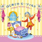 令和Babyのための音育シリーズ はじめての モーツァルト~Happy'REIWA'Baby~(アルバム)
