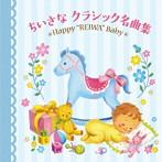 令和Babyのための音育シリーズ ちいさな クラシック名曲集~Happy'REIWA'Baby~(アルバム)