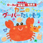 阿部直美の 0~3歳児 運動会・発表会 かにのグーパーたいそう(アルバム)