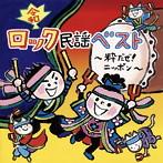 <令和>ロック民謡ベスト~粋だぜ!ニッポン(アルバム)