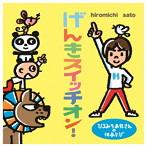 佐藤弘道/ひろみちお兄さんの体あそび げんきスイッチオン!(アルバム)