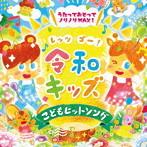 レッツゴー!令和キッズ こどもヒットソング うたっておどってノリノリMAX!(アルバム)