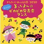 すく♪いく はっぴょう会 2020(0・1・2才)よっちよち☆ピカピカ発表会 ダンス(アルバム)