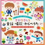 ~歌って育てる!日本のこころ~季節を感じる童謡・唱歌・わらべうた(和の行事・遊び・季節の草花・食べ物)(アルバム)