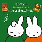 ミッフィー あかちゃんリラックス・スイスオルゴール(アルバム)