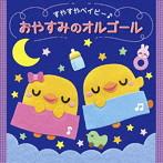 <すやすやベイビー♪>おやすみのオルゴール(アルバム)
