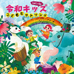 Let's Go! 令和キッズ こどもヒットソング~ハートわくわく♪おやこで楽しくうたっちゃお!~(アルバム)