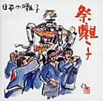 <日本の囃子>祭り囃子(アルバム)