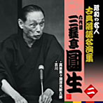 昭和の名人~古典落語名演集 六代目三遊亭圓生 二(アルバム)