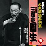 昭和の名人~古典落語名演集 六代目三遊亭圓生 三(アルバム)