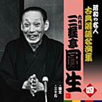 昭和の名人~古典落語名演集 六代目三遊亭圓生 四(アルバム)