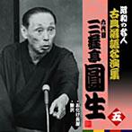 昭和の名人~古典落語名演集 六代目三遊亭圓生 五(アルバム)