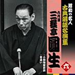 昭和の名人~古典落語名演集 六代目三遊亭圓生 六(アルバム)