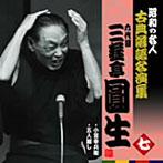 昭和の名人~古典落語名演集 六代目三遊亭圓生 七(アルバム)