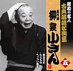 昭和の名人~古典落語名演集 五代目柳家小さん 五(アルバム)