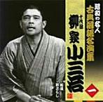 昭和の名人~古典落語名演集 十代目柳家小三治 一(アルバム)