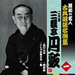 昭和の名人~古典落語名演集 二代目三遊亭円歌(アルバム)