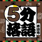 5分落語 第四巻(アルバム)