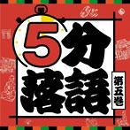 5分落語 第五巻(アルバム)