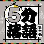 5分落語 第六巻(アルバム)