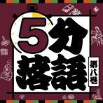 5分落語 第八巻(アルバム)
