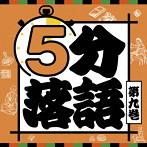 5分落語 第九巻(アルバム)