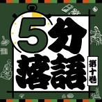 5分落語 第十巻(アルバム)