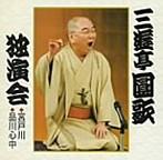 三遊亭圓歌独演会 参(アルバム)