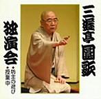 三遊亭圓歌独演会 四(アルバム)