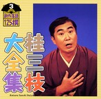 桂三枝/桂三枝大全集~創作落語125撰~第3集(アルバム)
