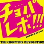ザ・チョッパーズ・レボリューション/チョパレボ!!!(アルバム)