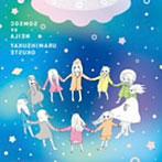 TVアニメ「荒川アンダー ザブリッジ×2」OP COSMOS vs ALIEN/やくしまるえつこ(シングル)
