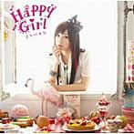TVアニメ「パパのいうことを聞きなさい!」OP Happy Girl/喜多村英梨(シングル)